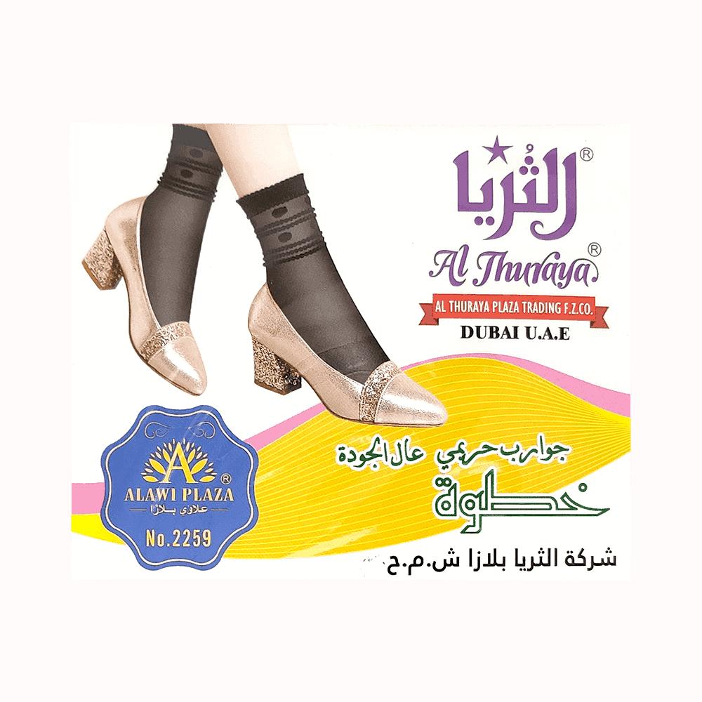 خطوة - Khatwa - Ladies Fashion 12 Pairs Socks - Black - Al Thuraya - Design B