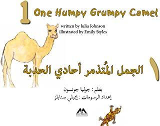 1 ONE HUMPY GRUMPY CAMEL