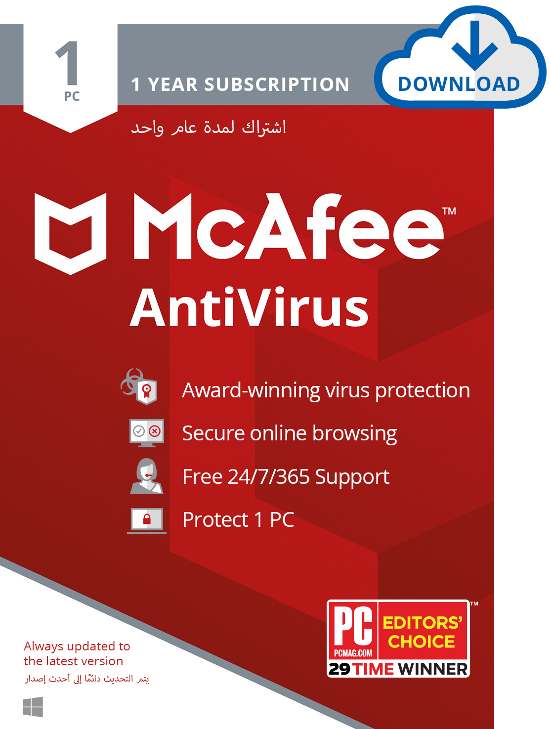 McAfee AntiVirus For 1 PC - Email Delivery