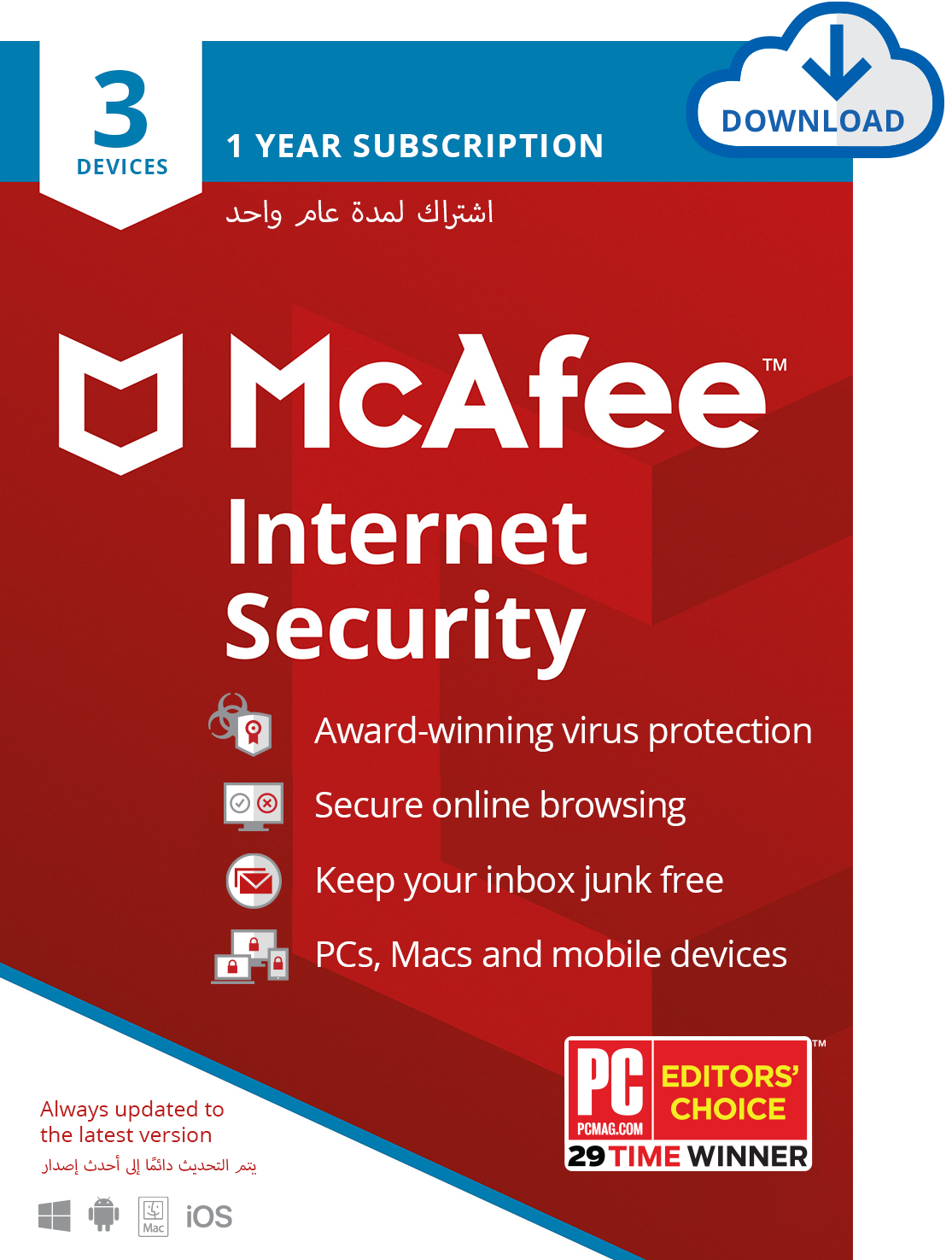 McAfee Internet Security for 3 Device - Email Delivery