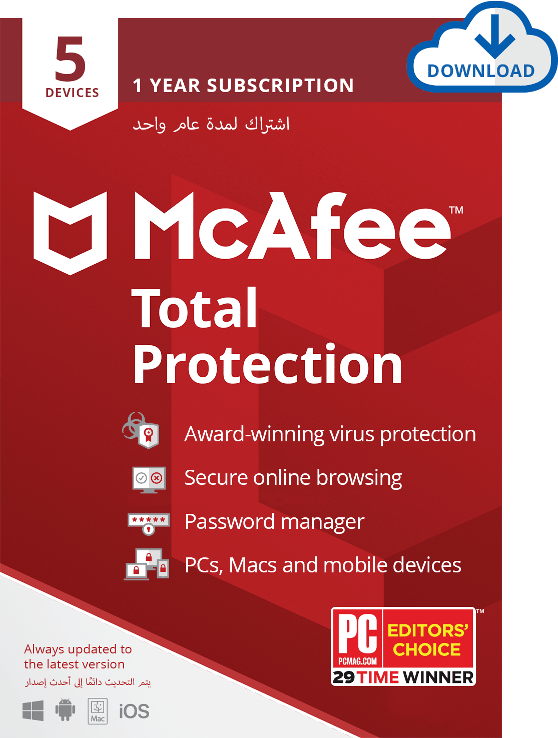 McAfee Total Protection For 5 Devices - Email Delivery