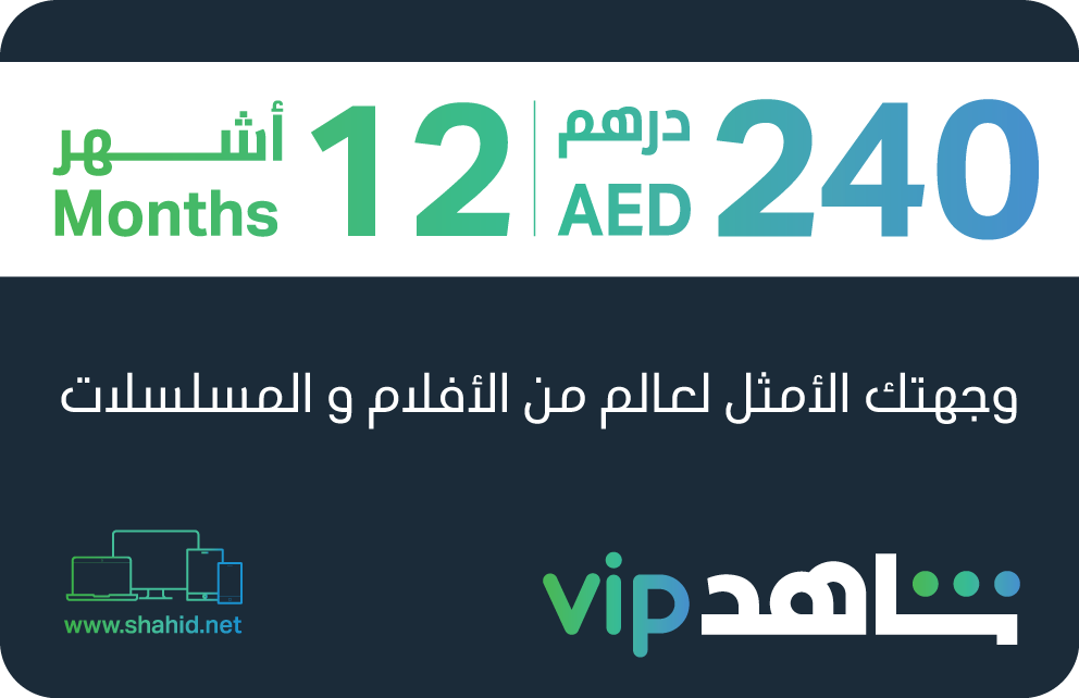 Shahid VIP 12 Months Subscription GCC - Email Delivery