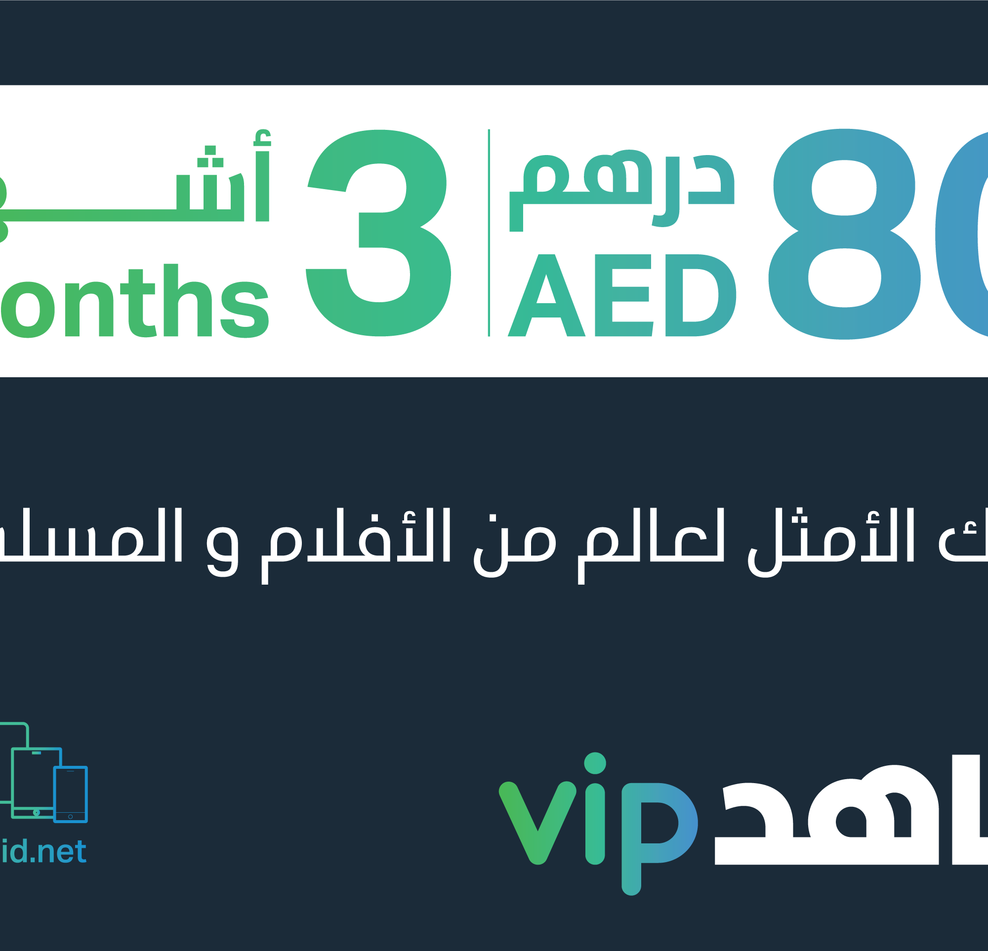 Shahid VIP 3 Months Subscription GCC - Email Delivery