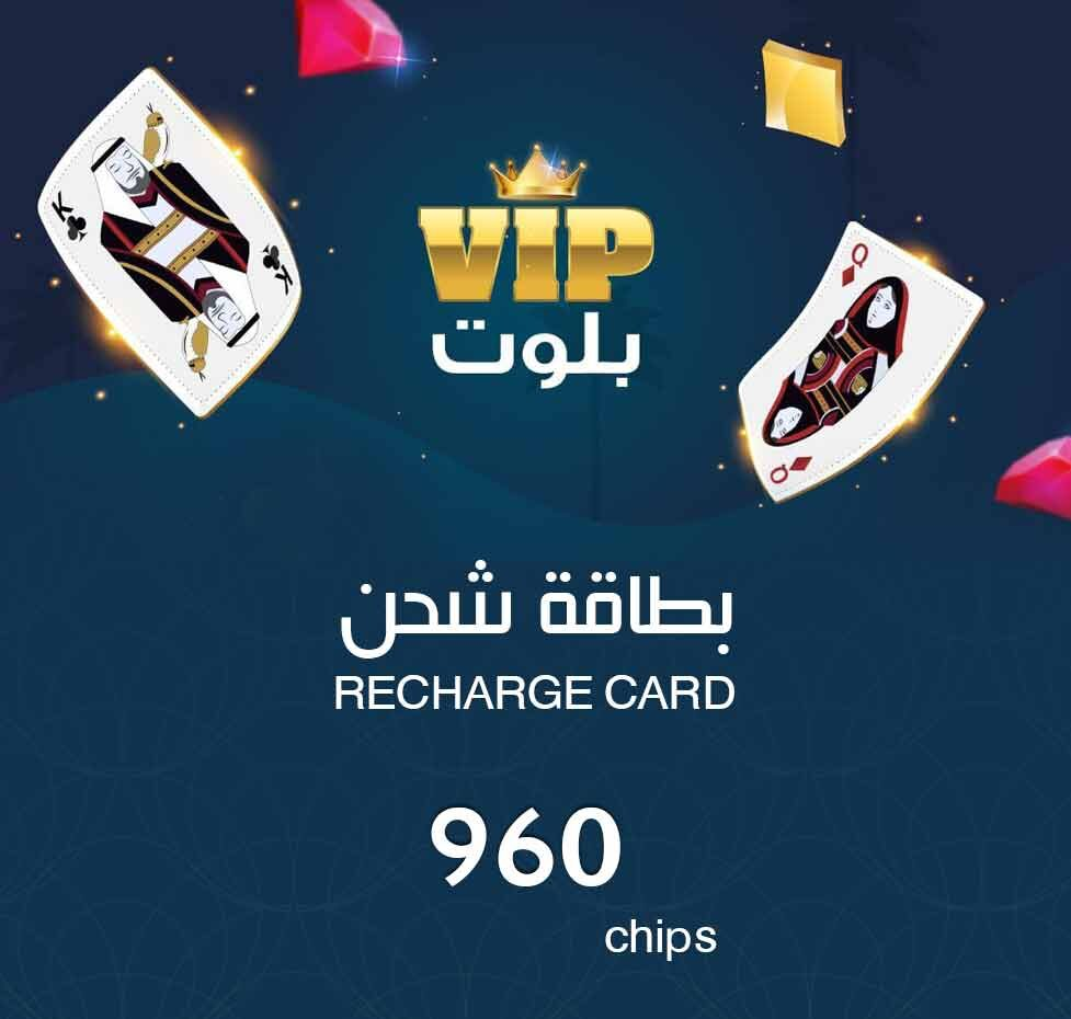 VIP BALOOT 960 CHIPS - Email Delivery