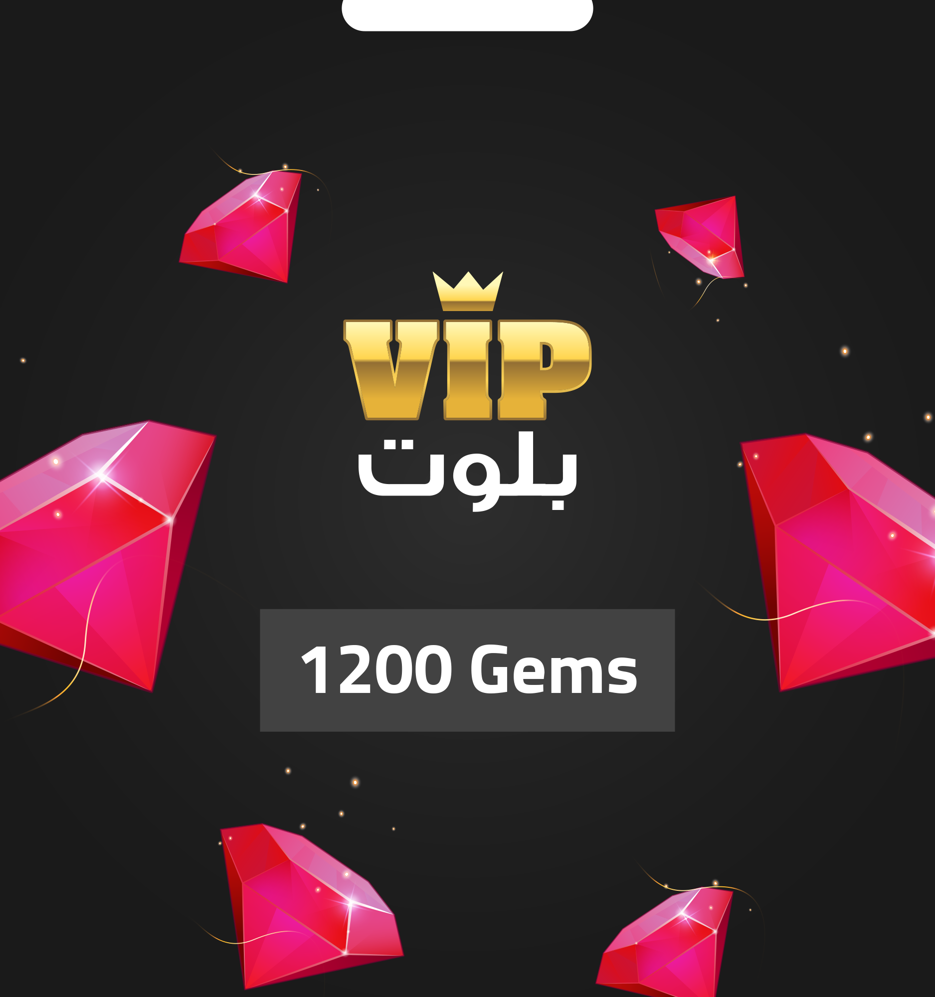 VIP BALOOT 1200 Gems - Email Delivery
