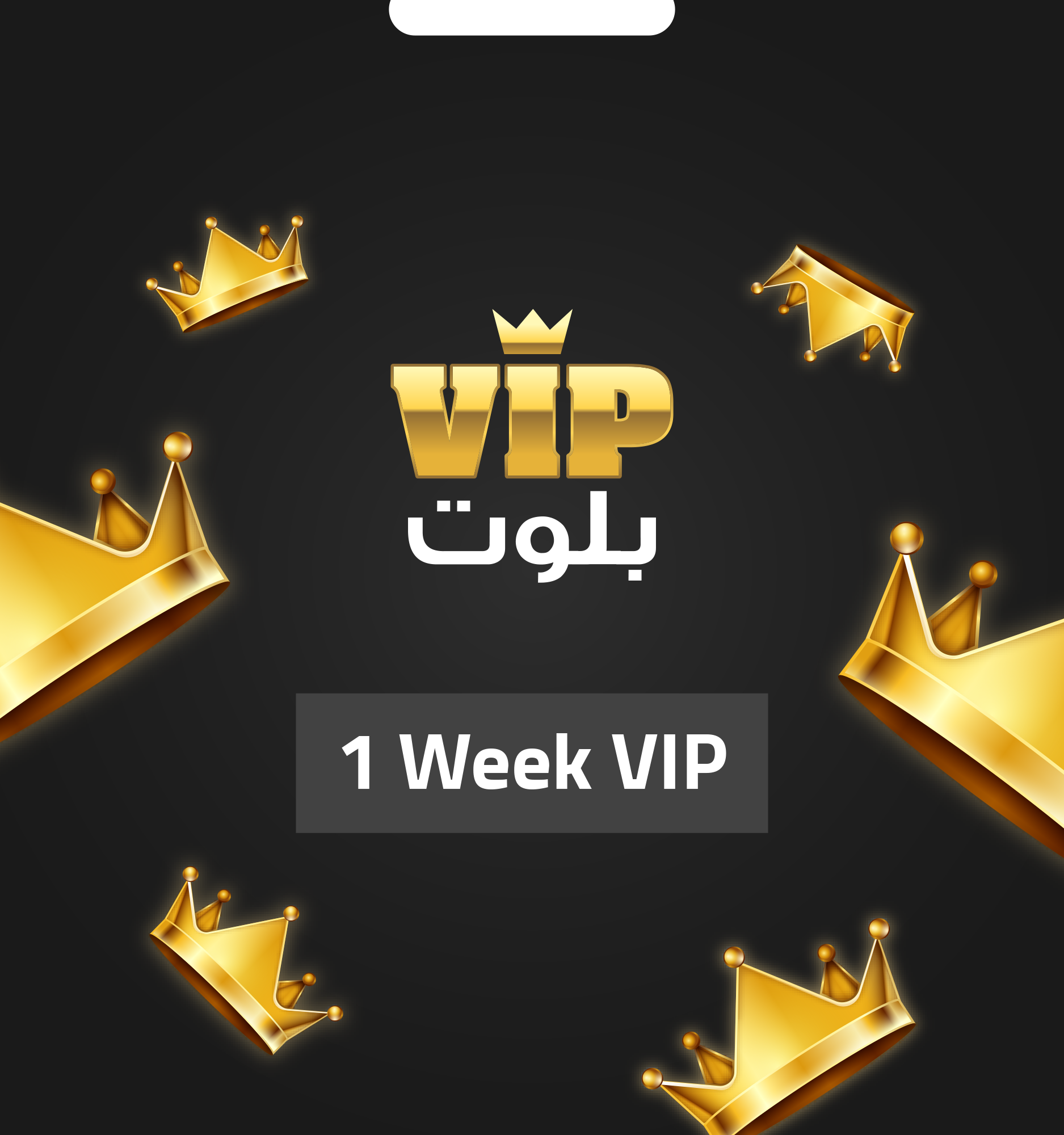 VIP BALOOT 1 Week VIP - Email Delivery