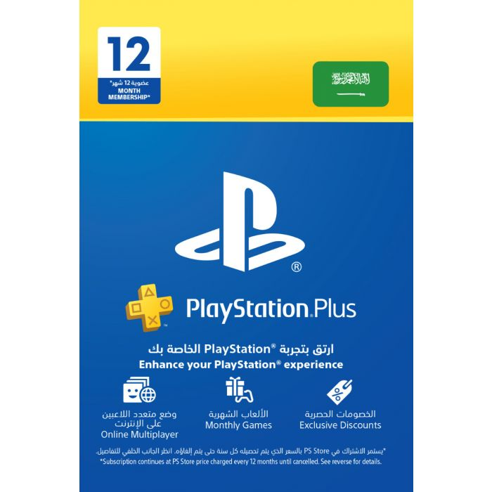 PlayStation Plus 12 Months Membership Card (KSA) - Email Delivery