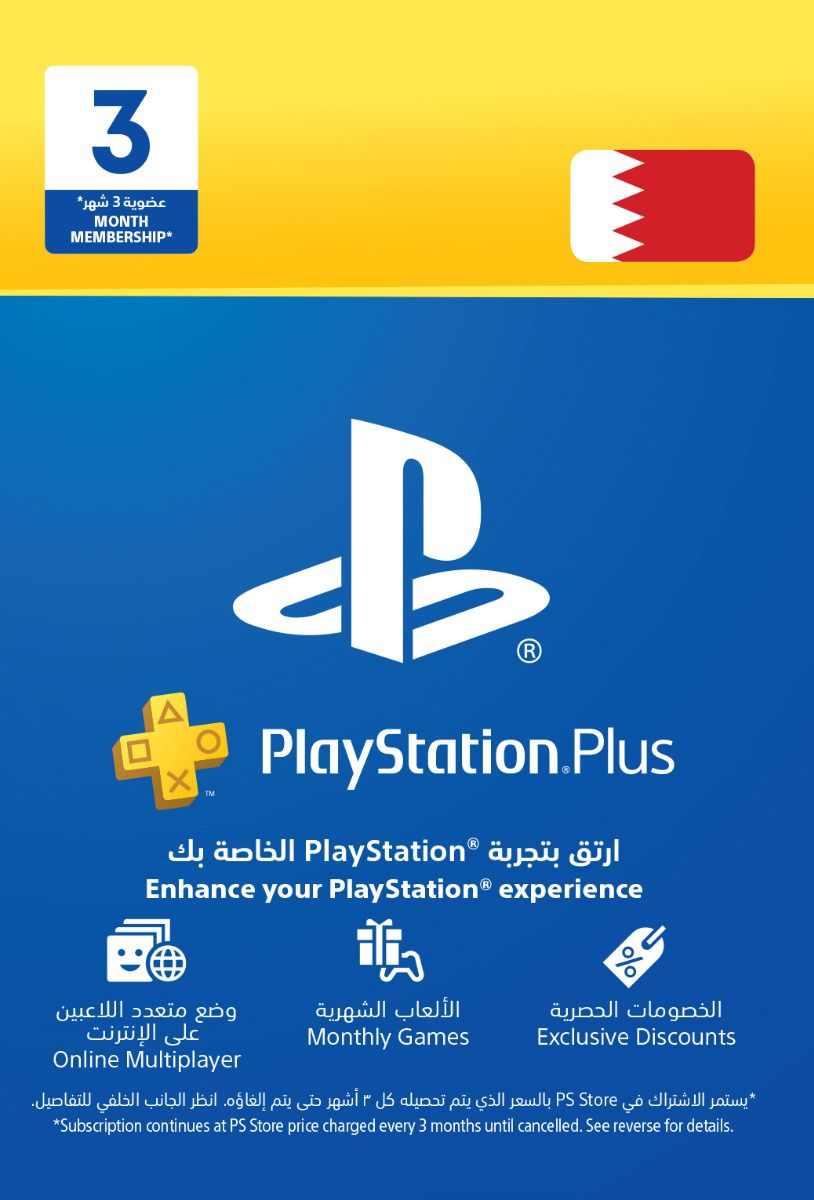 PlayStation Plus 3 Months Membership Card (Bahrain) - Email Delivery