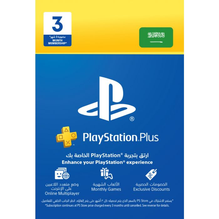 PlayStation Plus 3 Months Membership Card (KSA) - Email Delivery